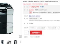 性能卓越!柯尼卡美能达C308多功能复合机京东售53679元