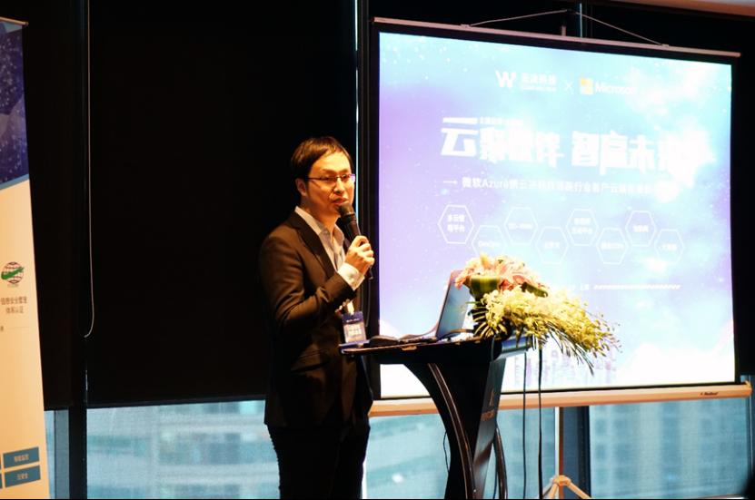 云聚伙伴,智赢未来!微软携云决科技举办云技术主题会议