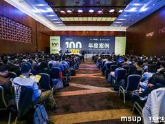 洞察行业100+顶级案例,TOP100summit盛大开幕!