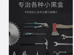 小米米家智能门锁12月5日众筹发布:专治各种小黑盒