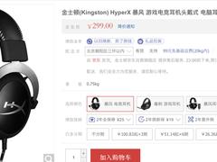 价格实惠!HyperX暴风 专业FPS耳机京东229元