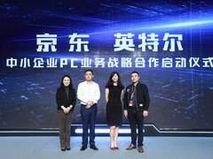 把握中小企业PC市场 京东英特尔深化战略合作