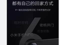 小米米家智能门锁明日众筹发布:多达6种开锁方式