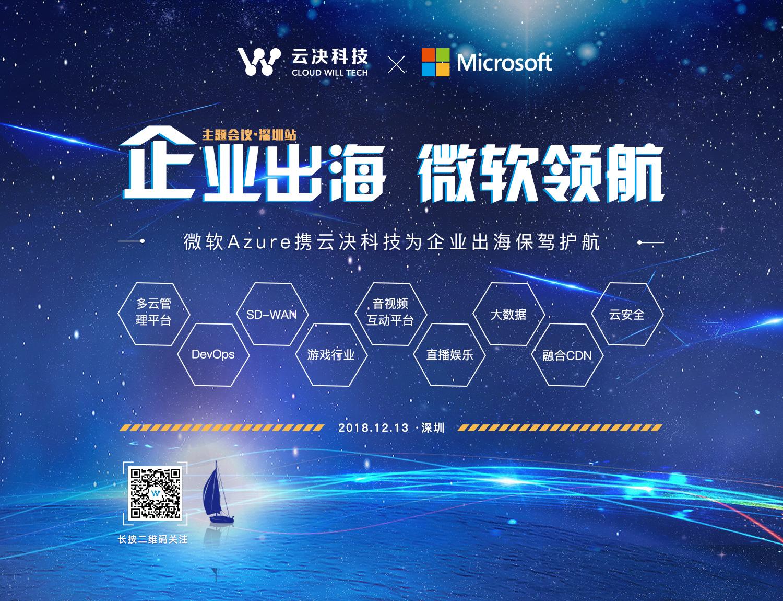 企业出海微软领航 云决科技深圳会议本月13日举行
