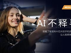 蓄势待发,联发科新一代处理器将大幅强化AI算力