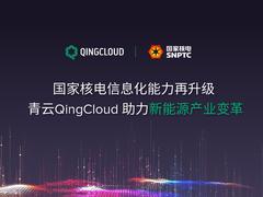 国家核电信息化能力再升级 青云QingCloud助力新能源产业变革