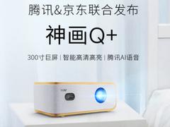 腾讯、京东、神画联合发布智能影院Q+,打造大屏影音新生态