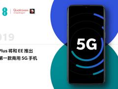 全球首批 刘作虎确认一加新旗舰将首推骁龙855平台