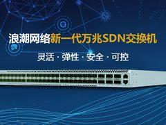 业务联接新势能 浪潮网络发布新一代万兆SDN交换机