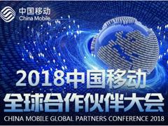 Intel安卓桌面触控超级板,亮相2018中国移动全球合作伙伴大会