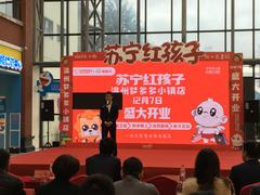 苏宁红孩子大扩张 2018年底将突破150店