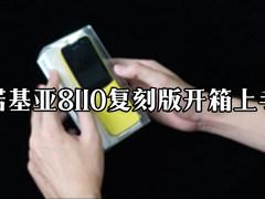 """情怀""""香蕉机""""了解一下?诺基亚8110 4G复刻版开箱上手"""