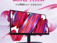 升华·隽永 华硕傲世显示一体电脑Z9000颠覆想象