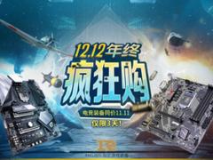 12.12年终疯狂购 七彩虹电竞装备同价11.11
