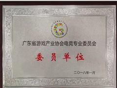 黑峡谷受邀加入广东省游戏产业协会电竞专业委员会