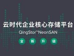 企业核心存储平台QingStor NeonSAN 2.0全新升级