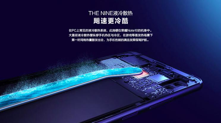 """代号""""大亚湾"""" 荣耀Note10液冷散热背后的秘密"""