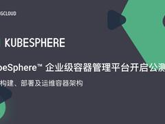青云QingCloud容器管理平台KubeSphere开启公测