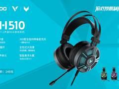 雷柏VH510虚拟7.1声道游戏耳机视频