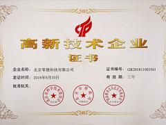 荣获国家高新技术企业证书 零微科技技术实力再上新台阶