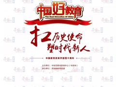"""263企业直播荣获2018年度中国好教育""""教育科技创新影响力品牌"""