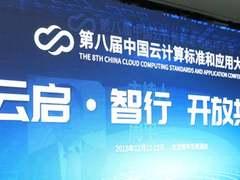 快讯:阿里巴巴 5 个开源项目入选首届中国优秀开源项目榜单