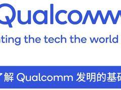 Qualcomm和中兴完成全球首个符合3GPP独立组网规范的5G新空口数据连接