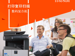 夏普MX-M2658NV复合机  贴心高效  优享办公时光