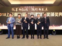 """苏宁金融获2018年度""""金理财""""金融科技卓越奖"""