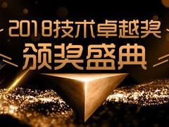 2018年度IT168技术卓越奖名单:存储类