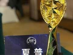 夏普70M4AA获中国平板电视行业十大精品电视殊荣