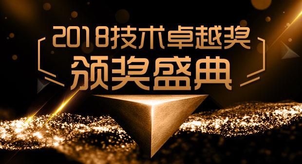 2018年度IT168技术卓越奖名单:网络产品类