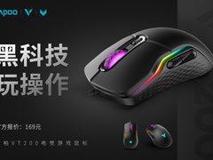 黑科技玩操作-雷柏VT200电竞游戏鼠标上市