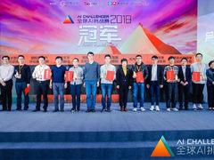 "AI Challenger 2018 圆满收官 美图""短视频实时分类赛道""成亮点"