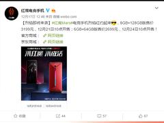 烈焰红要来了! 努比亚红魔Mars电竞手机即将发售