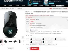 体验不一样的旗舰黑科技 雷柏VT950双模无线游戏鼠标入手仅需354元