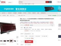 无惧水尘+超长寿命 雷柏V750游戏机械键盘299元热销中