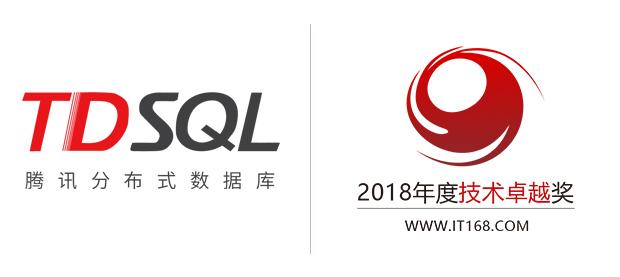 腾讯分布式数据库TDSQL荣获技术卓越奖