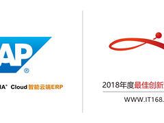 2018技术卓越奖正式揭晓,SAP S/4HANA Cloud获创新解决方案奖