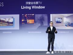 引领生活方式变革 TCL发布Living Window浮窗全场景TV