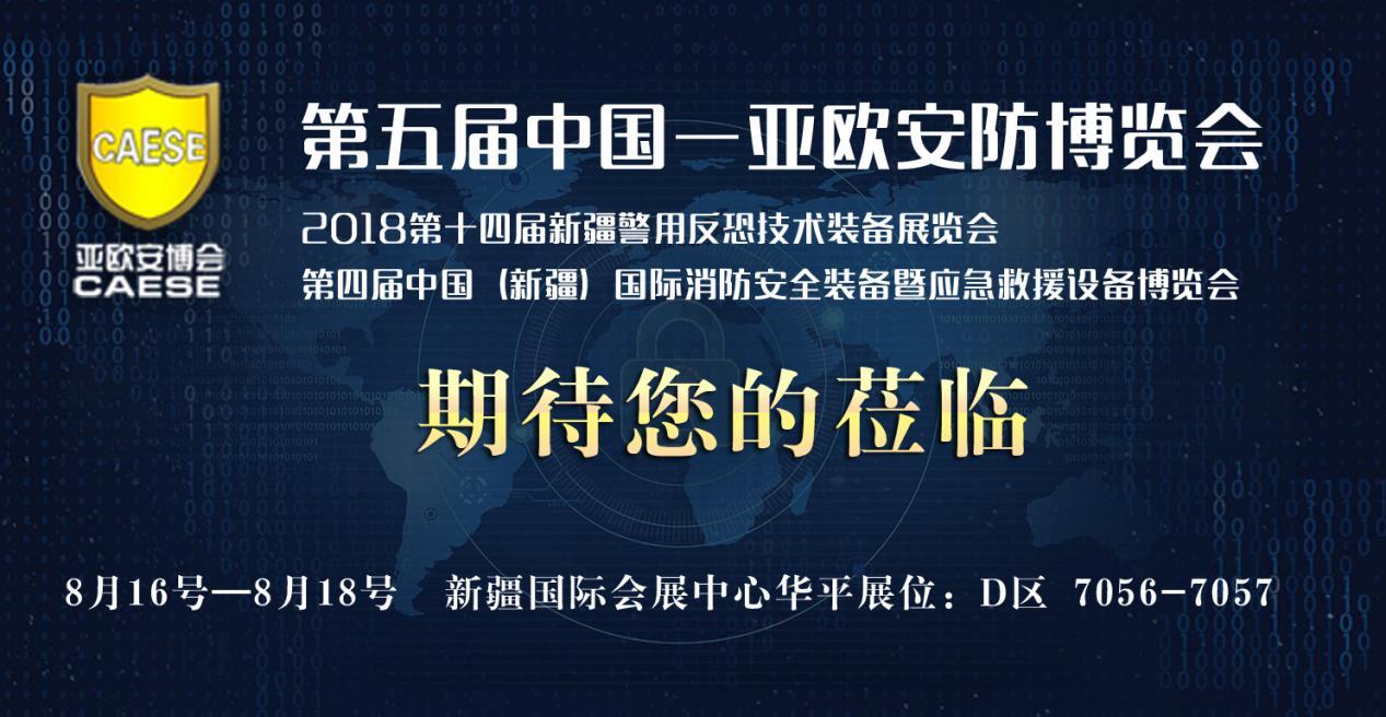 华平与你相约2018亚欧安防博览会