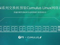 FS与Cumulus Networks合作,为其10万多名客户提供开放式网络