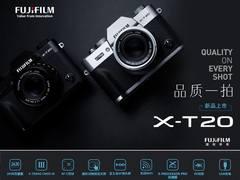 富士 X-T20 XC16-50II 套机直降200 仅售5499元