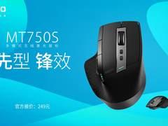 先型,锋效,雷柏MT750S多模式无线激光鼠标上市