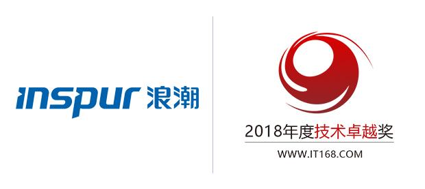 浪潮网络智能SDN平台荣获2018年度技术卓越奖