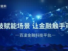 """百凌金科应邀出席""""中国金融科技发展·未来论坛"""",探讨金融科技变革之道"""