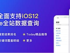 七麦数据:行业首家全面支持iOS12 App Store全站数据查询