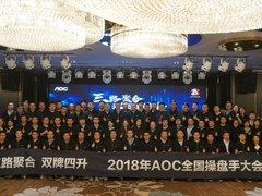 三路聚合,双牌四升!AOC全国操盘手大会在珠海隆重召开!
