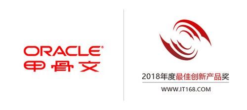 Oracle自治数据仓库荣获2018年度创新产品奖