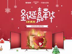 酷开电视京东天猫圣诞大促,给家人一个温暖的惊喜
